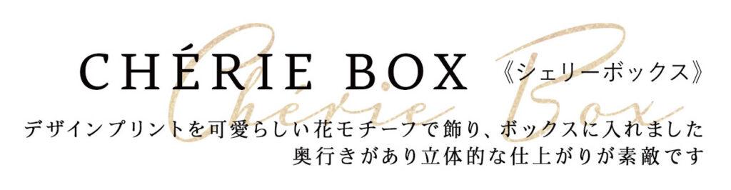 CHERIE BOX《シェリーボックス》 デザインプリントを可愛らしい花モチーフで飾り、ボックスに入れました 奥行きがあり立体的な仕上がりが素敵です