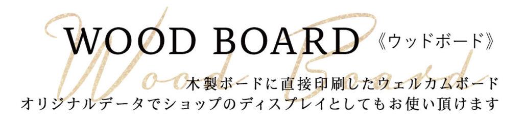 WOOD BOARD《ウッドボード》 木製ボードに直接印刷したウェルカムボード オリジナルデータでショップのディスプレイとしてもお使い頂けます